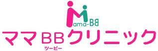 ママBBツービークリニック